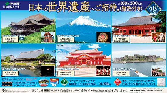 伊藤園「日本の世界遺産を楽しむ」キャンペーン