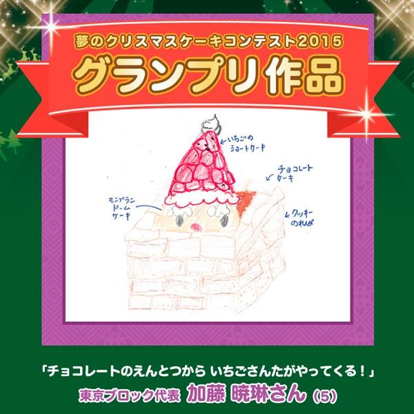 夢のクリマスケーキコンテスト 2015受賞作品