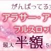 恋に仕事に婚活にがんばるアラサー・アラフォーへの応援企画!人気電子書籍最大半額キャンペーン!!