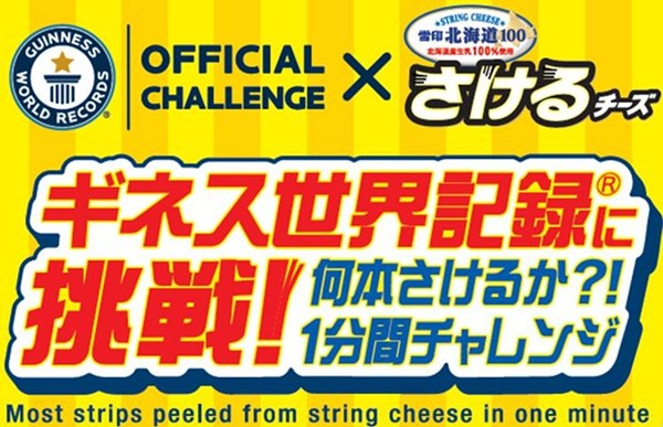 雪印メグミルク・さけるチーズpresents 「ギネス世界記録(R)に挑戦!何本さけるか?!1分間チャレンジ大会」開催!
