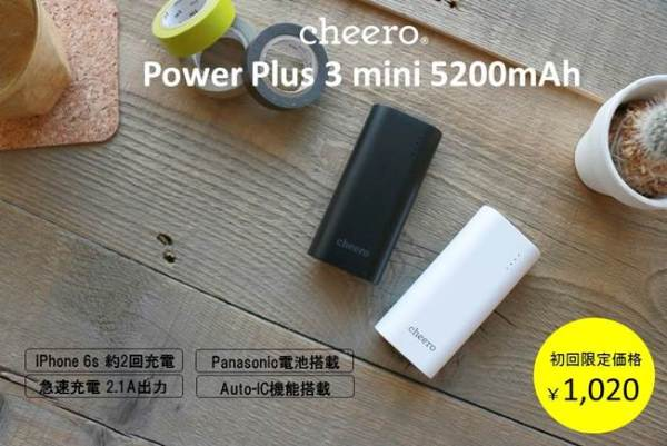 cheero Power Plus 3 mini 5200mAh CHE-071-BK