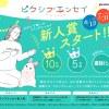 WEBエッセイコミック誌「ピクシブエッセイ」創刊で「ピクシブエッセイ新人賞」募集中!!