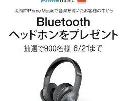 Amazon PrimeMusic キャンペーン