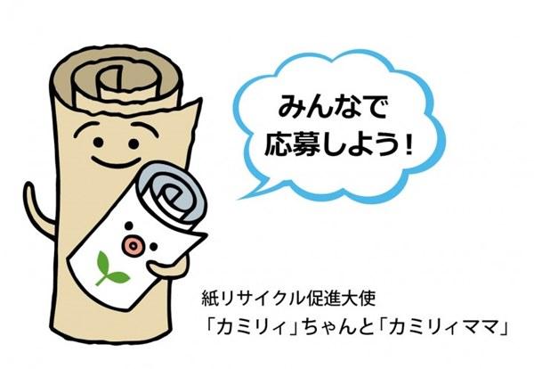 """「全国小中学生""""紙リサイクル""""コンテスト2016」作品募集中!"""