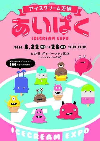 アイスクリーム万博(あいぱく)