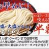 丸亀製麺公式アプリをダウンロードして「納涼・ざるうどん半額祭り」クーポンをゲットしよう!!