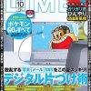 本日発売の「DIME(ダイム)2016年10月号にはガリガリ君のUSB扇風機付き!!