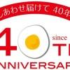 ヨード卵・光が発売40周年で10万円分の旅行券などが当たる記念キャンペーン第一弾を開始!!