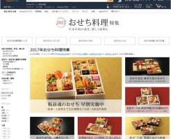 Amazon「2017年おせち料理特集」