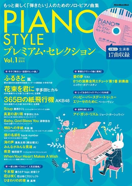 プレミアム・セレクションVol.1 2016夏秋号