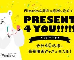「Filmarks(フィルマークス)」