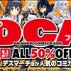 『ドラゴンコミックスエイジ』の人気760冊以上の電子書籍がオール半額セール中!!『KADOKAWA 夏のDCAフェア2016』