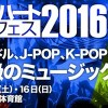 アニソン・声優・アイドル・J-POP・K-POPなどが集う『スポーツ・オブ・ハート・ミュージックフェス2016』2016年10月14日(金)・15日(土)・16日(日)開催!!