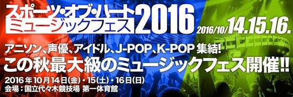 『スポーツ・オブ・ハート・ミュージックフェス2016』