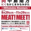 今日から新大阪の西中島南方が「肉中島南方」になる?!西中島南方飲食店29店舗合同の肉料理フェア開催!!