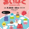 『あいぱく(アイスクリーム万博)』がついに大阪にやってくる!!大阪・万博記念公園内「EXPOCITY」にて2016年9月22日(木)から開催!!