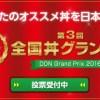 「第三回 全国丼グランプリ」一般投票の受付を本日9月20日(火)より開始!!