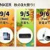 人気の「Anker (アンカー)」製品が最大30%OFFとなる日替わりセール「Anker秋の3大祭り」開催中!!
