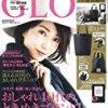 GLOW(グロー)、otona MUSE(オトナミューズ)など付録付き女性雑誌12月号まとめ