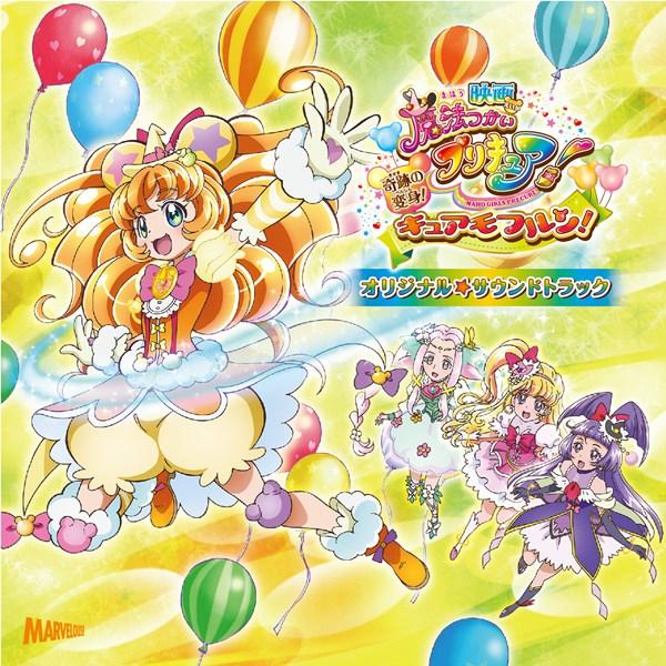 「映画魔法つかいプリキュア!」オリジナルサウンドトラック