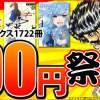 eBookJapan独占!『ギフト±』『切子』など「日本文芸社コミック1,722冊100円キャンペーン」開催中!!