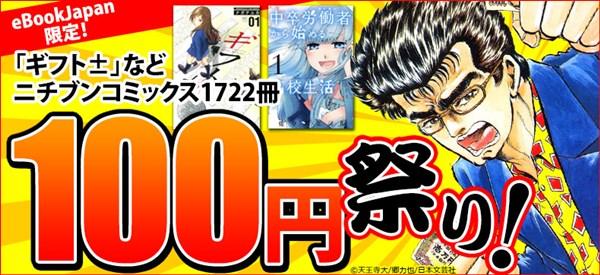 「日本文芸社コミック1,722冊100円キャンペーン」