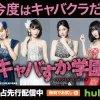 『キャバすか学園』放送開始!!Hulu(フールー)にて第2話も先行配信中!!
