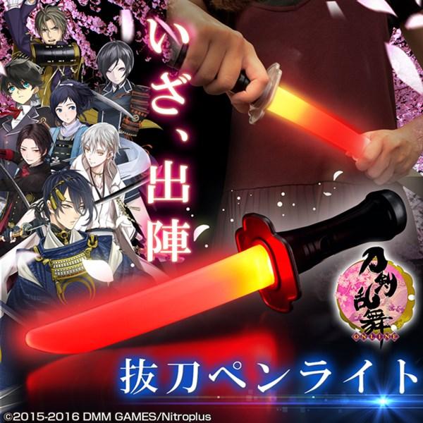 『刀剣乱舞-ONLINE- 抜刀ペンライト』