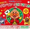 抽選で1万名に「アンパンマン クリスマスカード」が届くキャンペーン開催!!