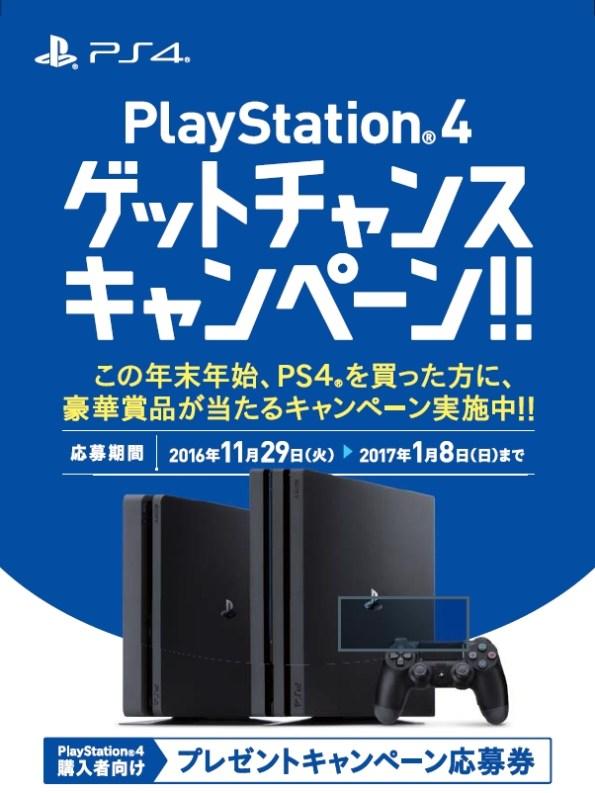 PlayStation®4 ゲットチャンスキャンペーン