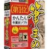 17年連続販売本数日本一の年賀状ソフト「筆まめVer.27」を買うなら実はソースネクストeSHOPが一番安い?!