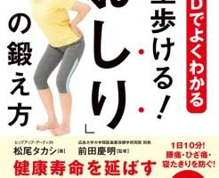 『DVDでよくわかる 一生歩ける!「おしり」の鍛え方』