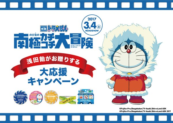 「映画ドラえもん のび太の南極カチコチ大冒険」大応援キャンペーン