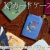 刀剣男士をモチーフとしたプレミアムバンダイ限定ICカードケース『刀剣乱舞-ONLINE- ICカードケース(全18種)』発売!!