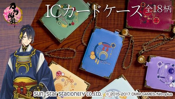 『刀剣乱舞-ONLINE- ICカードケース(全18種)