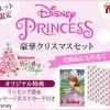 ディズニープリンセスのセブンネット限定豪華クリスマスセット販売中!!