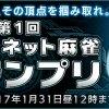 優勝賞金100万円!!第一回「全日本ネット麻雀グランプリ」開催中!!