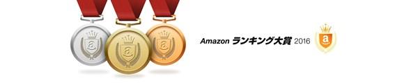 「Amazonランキング大賞2016(年間ランキング)」