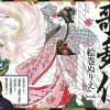 これはおしゃれ!市川染五郎監修の『歌舞伎絵巻ぬりえbook』発売!!ぬりえコンテストもわせて開催中!!