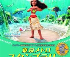 「モアナと伝説の海」公開記念 東京メトロスタンプラリー