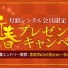 DMM.comで月額レンタル会員向け「新春プレゼントキャンペーン」実施中!!