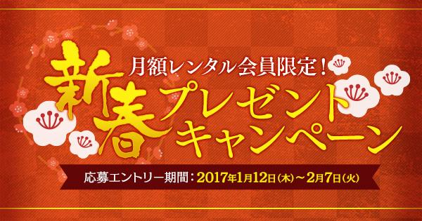 DMM月額レンタル 新春プレゼントキャンペーン