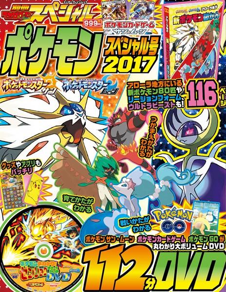 『別冊てれびげーむマガジン スペシャル ポケモン スペシャル号2017』