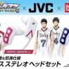 「劇場版 黒子のバスケ LAST GAME」と「JVC」がコラボしたBluetoothワイヤレスステレオヘッドセット発売!!