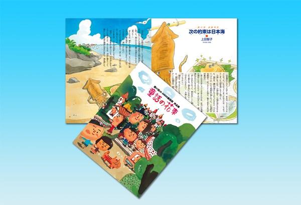 第48回JX-ENEOS童話賞作品募集