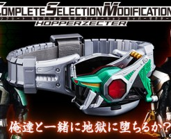 COMPLETE SELECTION MODIFICATION HOPPERZECTER