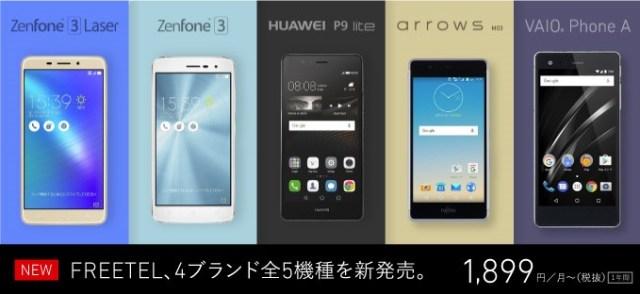 「HUAWEI P9 lite」、「ASUS ZenFone 3 Laser」、「ASUS ZenFone 3」、「FUJITSU arrows M03」「VAIO Phone A」の5機種