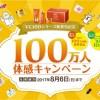 ドクターシーラボ史上最高規模の賞品総額という「100万人体感キャンペーン」開催中!!