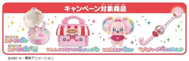 『プリキュアのおもちゃを買ってレッツ・ラ・大抽選会☆』