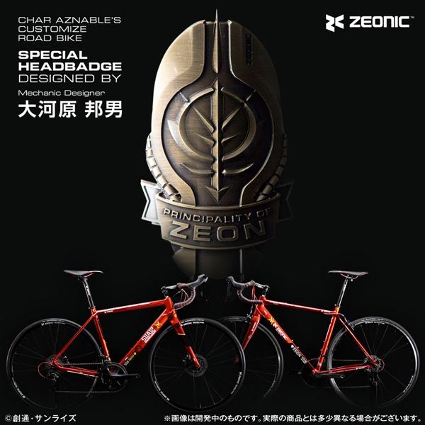 ZEONIC社製 シャア専用ロードバイク